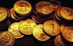 Инвестирование в инвестиционные и памятные монеты