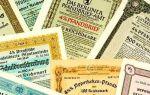 Ценные бумаги – правильные инвестиции