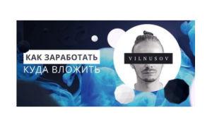 Стоит ли учиться у трейдера Алексея Вильнюсова