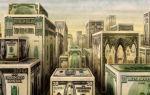 Инвестиции в объекты коммерческой недвижимости