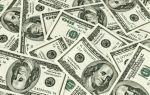 Выгодно ли в 2018 году покупать американские доллары
