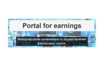 Обзор развода Portal for earnings