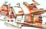 Куда вложить от 150000 до 200000 рублей
