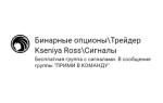 Сигналы по бинарным опционам от Ксении Росс