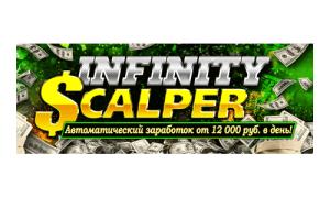 Обзор сервиса Infinity scalper