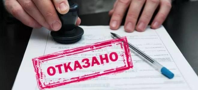 10 причин отказа в выдаче кредита банками в России