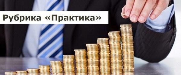 Инвестор и стопки монет