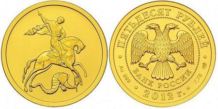Монета Георгий Победоносец