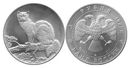 Серебряная монета Соболь