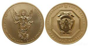 Монета Архистратиг Михаил