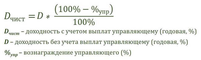 Формула доходности ПАММ-счетов с цчетом выплат управляющему