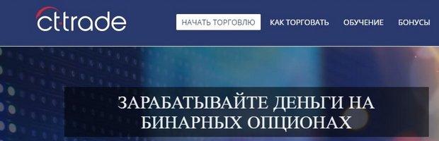 Главная страница сайта CT-Trade