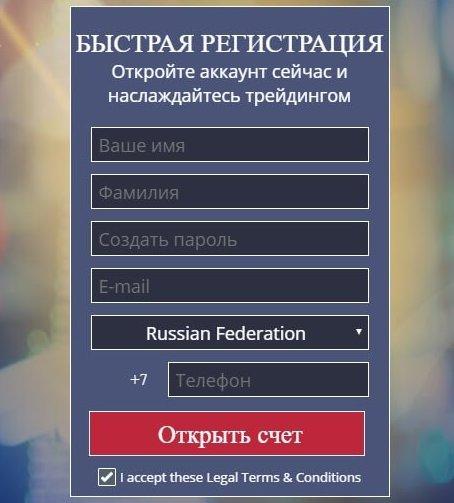 Регистрационная форма CT-Trade