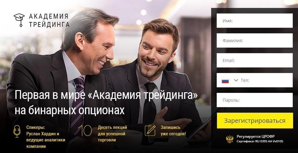 Регистрация на uTrader