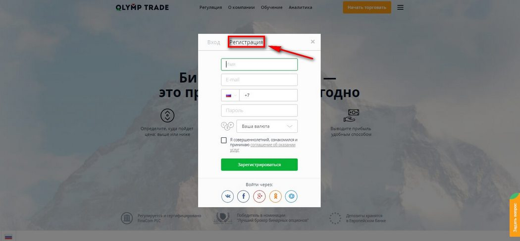 Регистрация на Olymp Trade