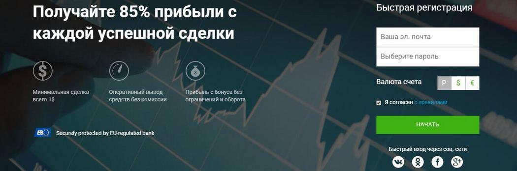 Регистрация на сайте Бинариум