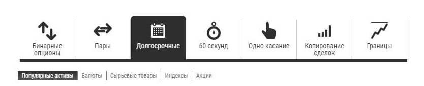 Виды бинарных опционов на www.binarium.com