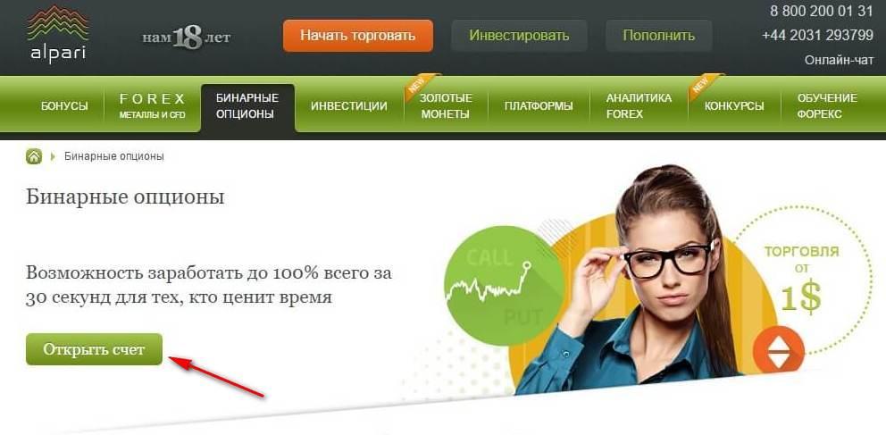 Как найти регистрационную форму на сайте Альпари