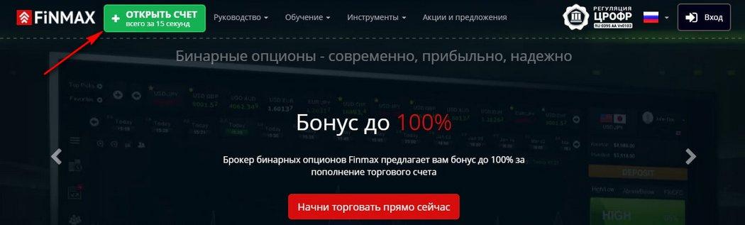 Регистрация на сайте Finmax