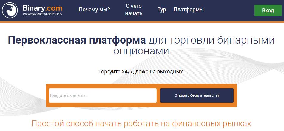 Как зарегистрироваться на Binary.com
