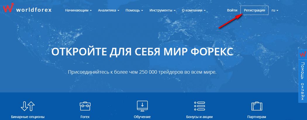 Регистрация у World Forex