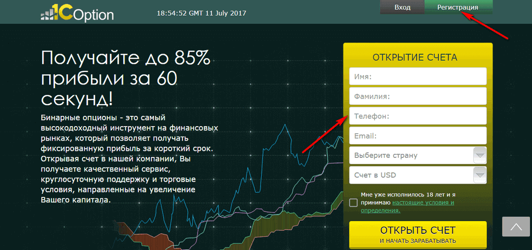 Регистрация на 1c-option.com/ru/
