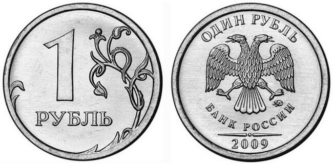 1 рубль: аверс и реверс