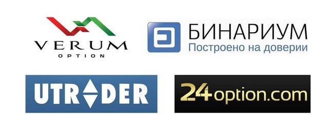 Логотипы брокеров бинарных опционов, предлагающие к торговле сделки Лестница