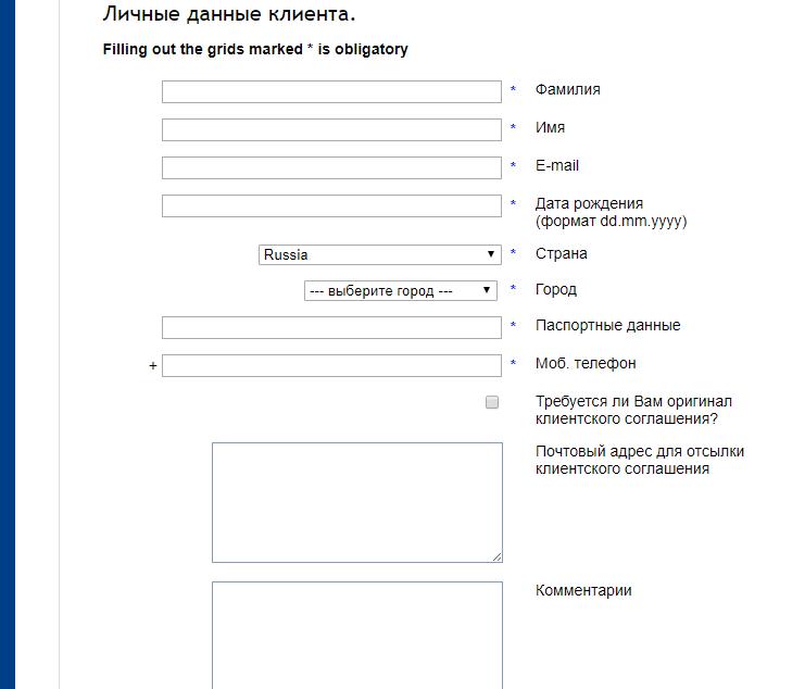 Регистрационная форма Larson&Holz