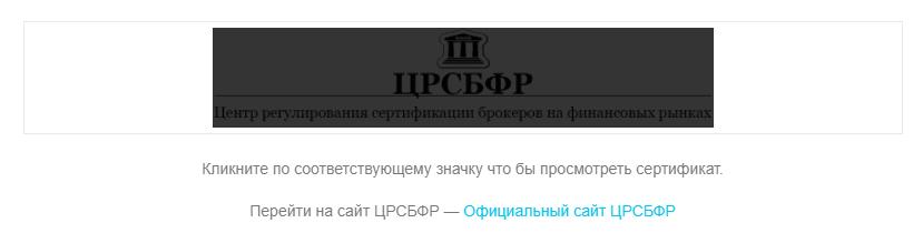 Ссылка-картинка на сайт ЦРФБФР