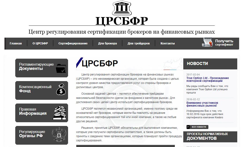 Сайт ЦРФБФР