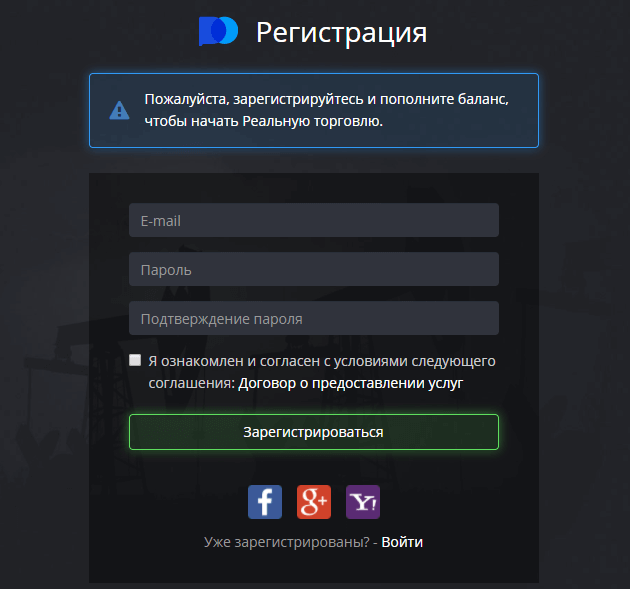 Регистрация на Pocket Option