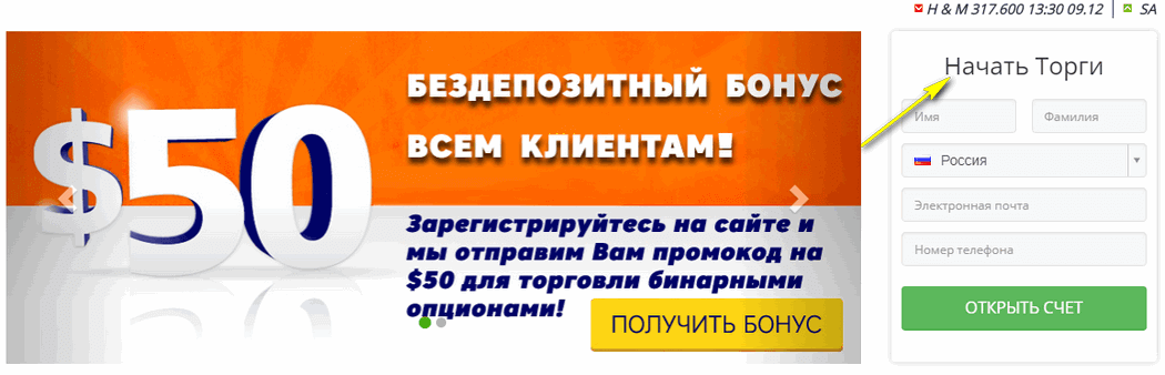 Регистрация у Mywinoption