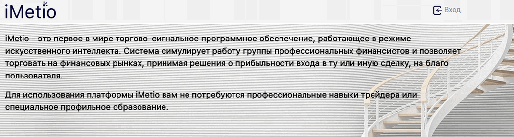 Описание проекта с сайта iMetio
