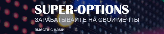 Торговый знак брокера SUPER-OPTIONS
