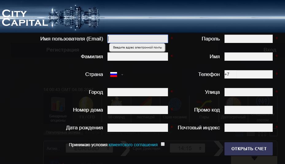 Регистрационная форма на сайте City Capital