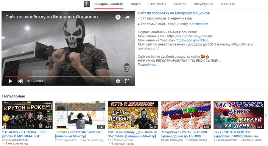 Канал Бинарного монстра на Youtube