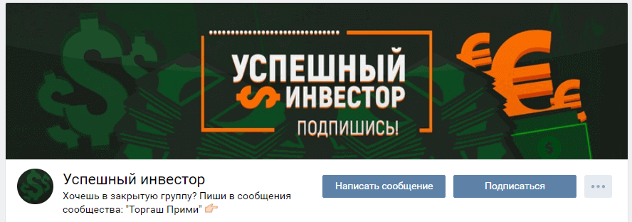 Группа Бинарного торгаша Вконтакте