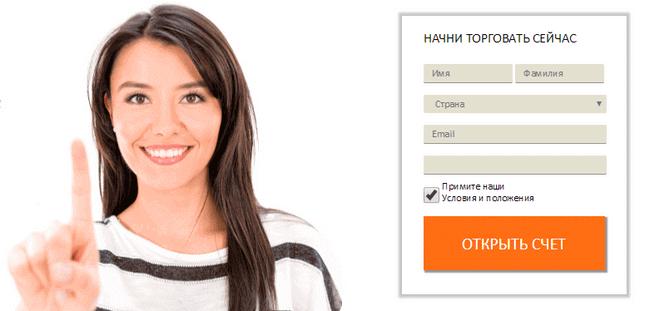 Регистрационная форма на сайте BinAmero
