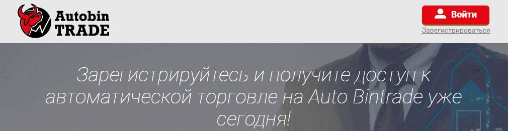 Сайт Auto Bintrade