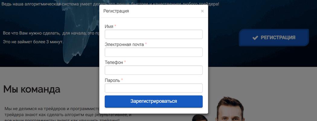 Регистрационная форма с сайта Iceberg Selection