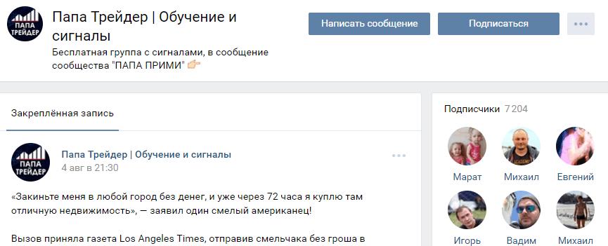 Группа во Вконтакте от Папы трейдера