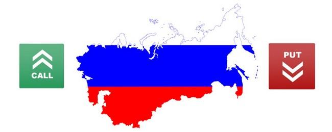 Бинарные опционы в Российской Федерации