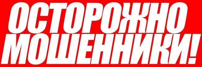Надпись Мошенники
