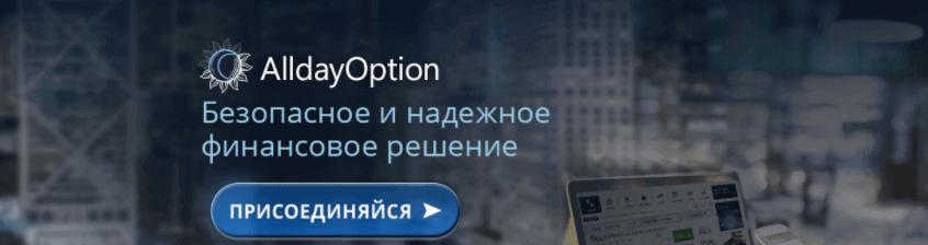 Скрин с сайта AlldayOption