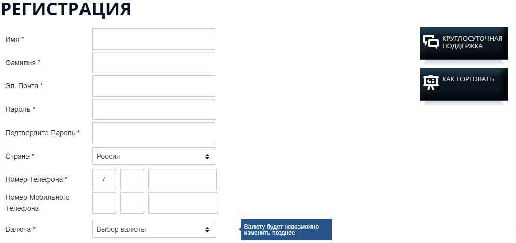 Регистрационная форма AlldayOption