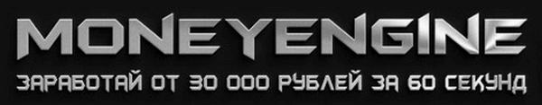 Эмблема MoneyEngine