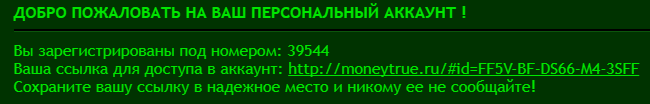 Генерация аккаунта на MoneyEngine