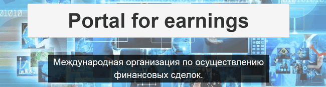 Шапка сайта Portal for earnings
