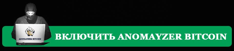Клавиша активации Anomayzer bitcoin